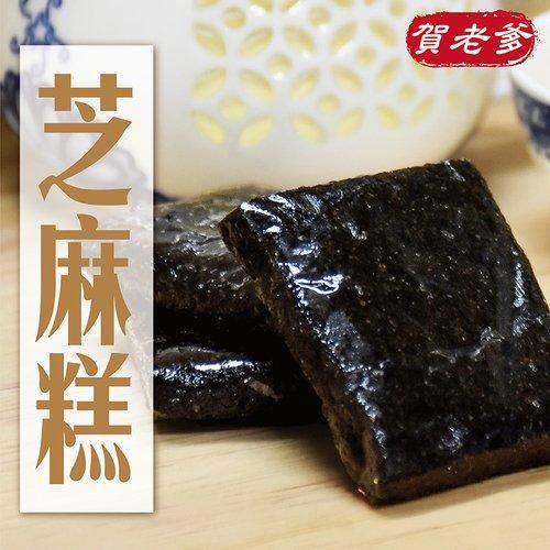 賀老爹-芝麻糕 (3包/組)
