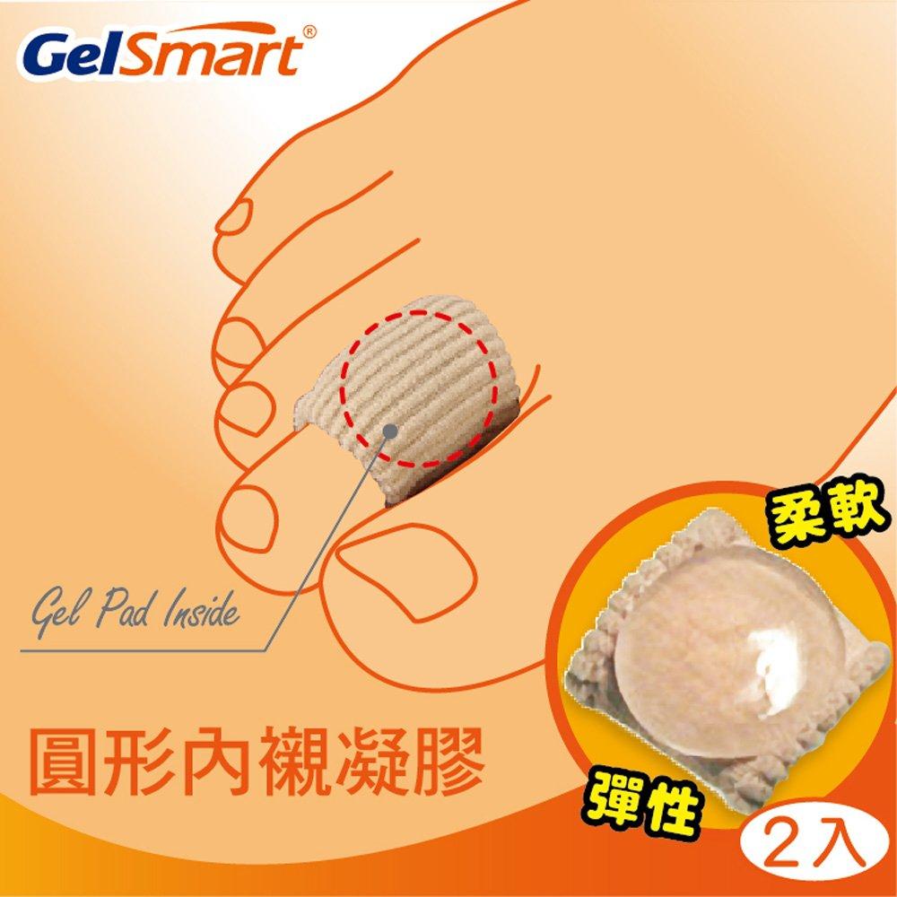 美國Gelsmart吉斯邁-腳趾/手指舒緩墊-圓形凝膠