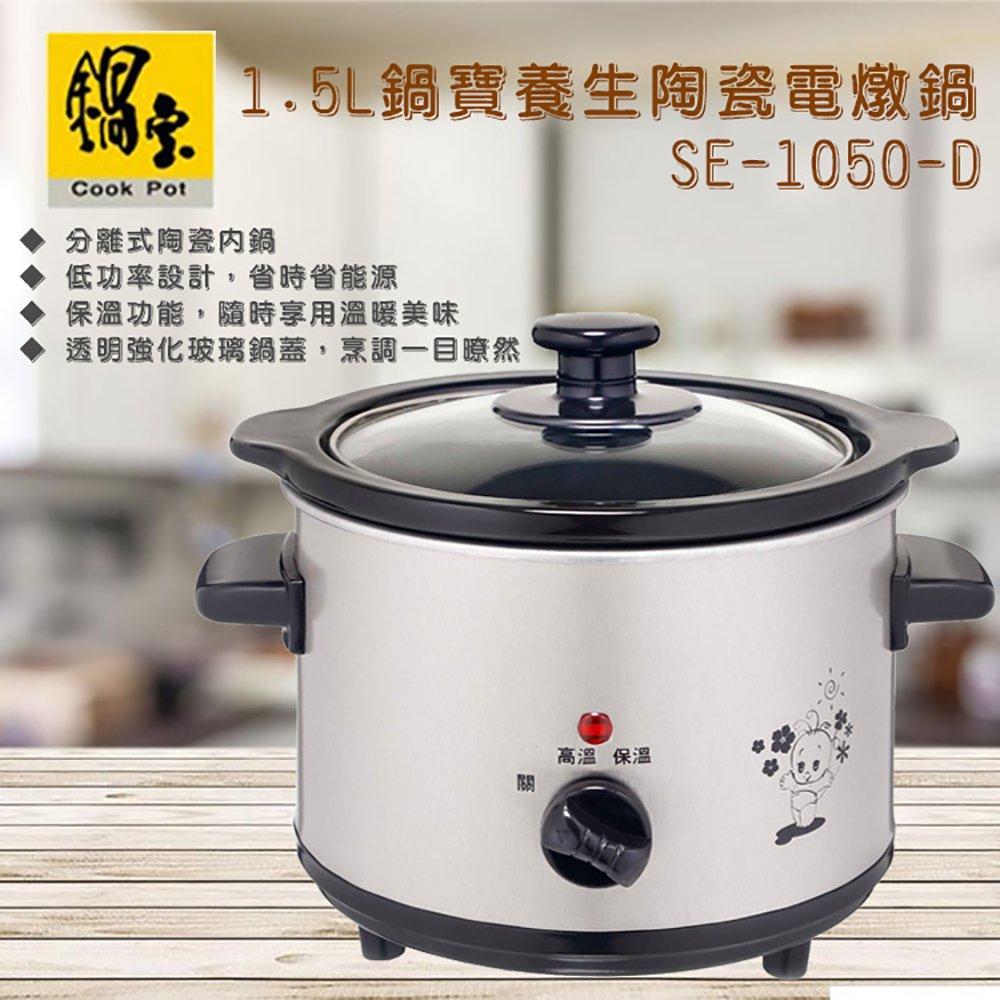 【鍋寶】1.5公升養生陶瓷鍋 電燉鍋 SE-1050-D(SE-1050-D)