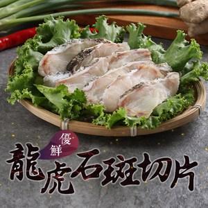 【愛上新鮮】龍虎石斑切片4盒(200g±10%/盒)