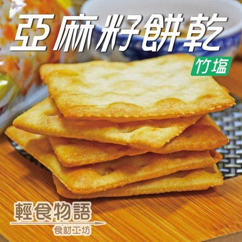 甲賀之家-竹鹽亞麻籽餅 (3包/組)