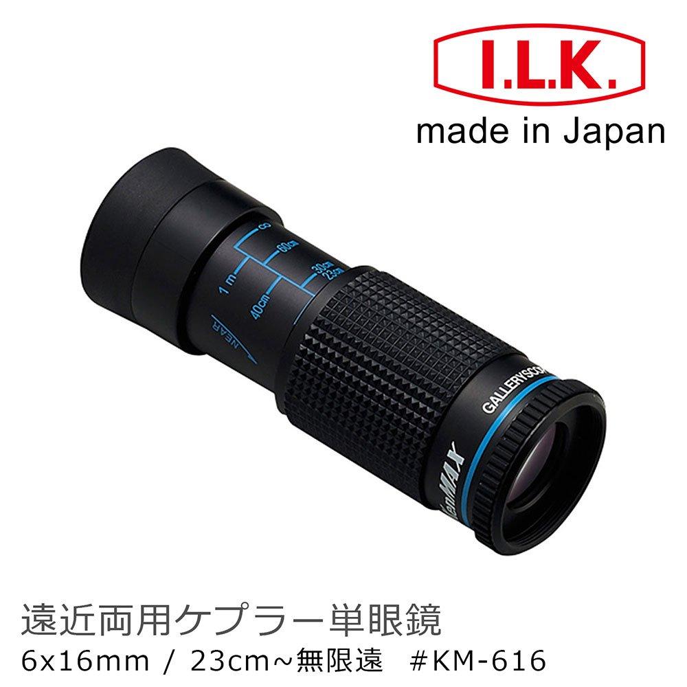 欣賞故宮展覽必備【日本 I.L.K.】KenMAX 6x16mm 日本製單眼微距短焦望遠鏡 KM-616