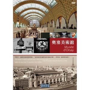奧塞美術館 DVD