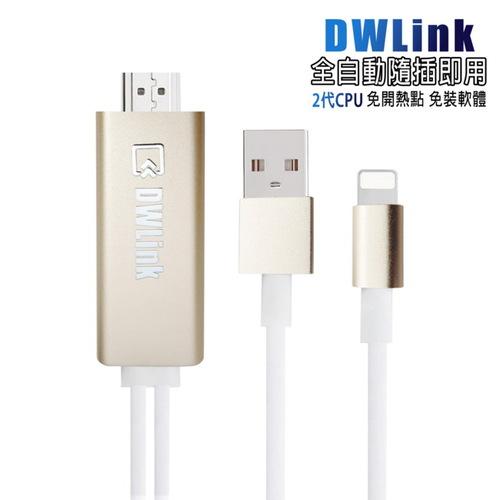 【CL05香檳金】二代DWLink蘋果HDMI鏡像影音傳輸線(加送2大好禮)