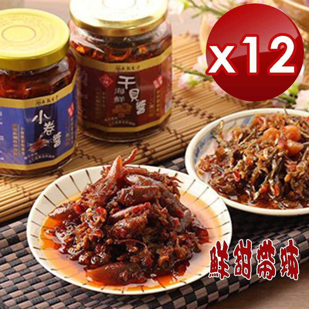 【泰凱食堂】澎湖現撈仔XO醬-12入組