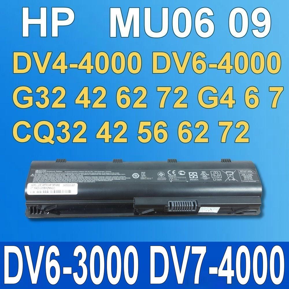 惠普mu06 原廠電池dv7-4000 compaq presario cq32 cq42 cq43