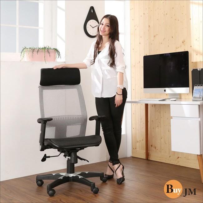 免運 現代風全網升降扶手高背辦公椅/ 電腦椅 主管椅 網布椅 書桌p-h-ch034gr