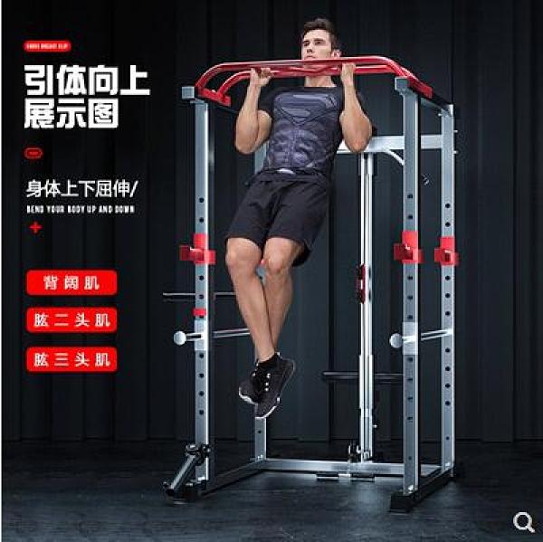 龍門架多功能家用深蹲架框式龍門架健身杠鈴架臥推架綜合訓練器材 薇薇MKS