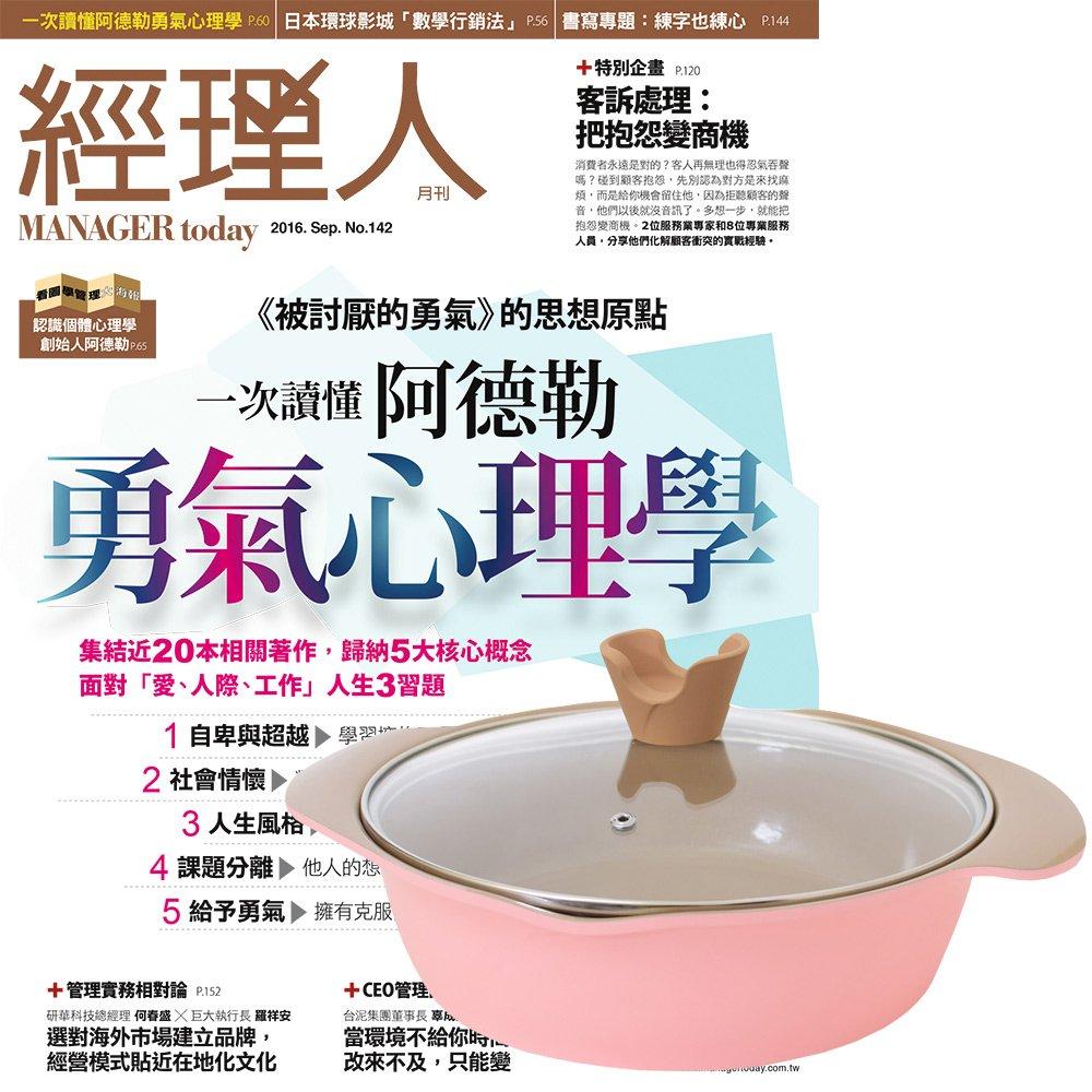 《經理人月刊》1年12期 贈 頂尖廚師TOP CHEF玫瑰鑄造不沾萬用鍋24cm(適用電磁爐)
