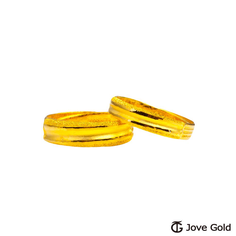 Jove Gold 漾金飾 相知相惜黃金成對戒指
