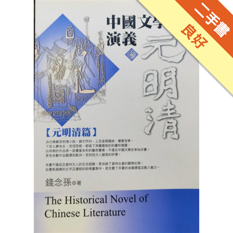 中國文學史演義(3):元明清篇[二手書_良好]3986