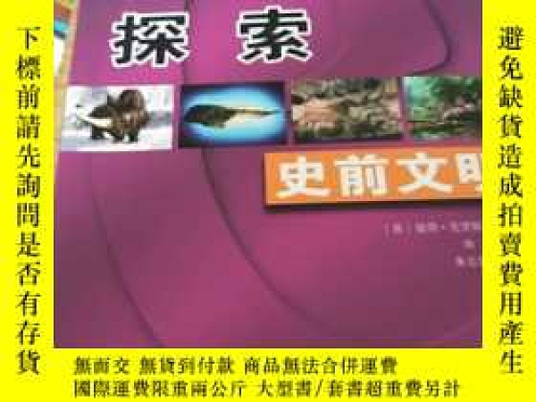二手書博民逛書店探索罕見史前文明Y12820 (英)克里斯普 著,尚寧 譯 科學