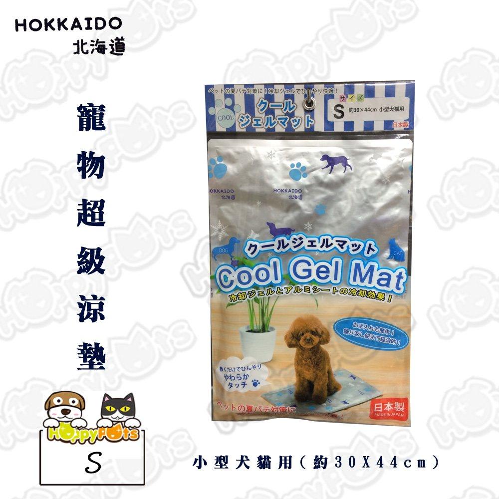 【HOKKAIDO】日本北海道寵物超級涼墊-S (30x44cm)