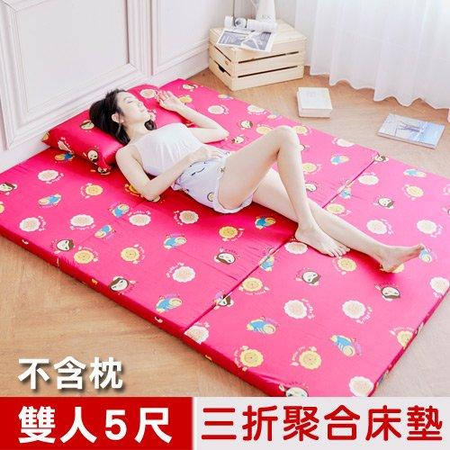 【奶油獅】同樂會-胖胖族必備高支撐臻愛三折記憶聚合床墊+100%純棉布套-雙人5尺(苺果紅)