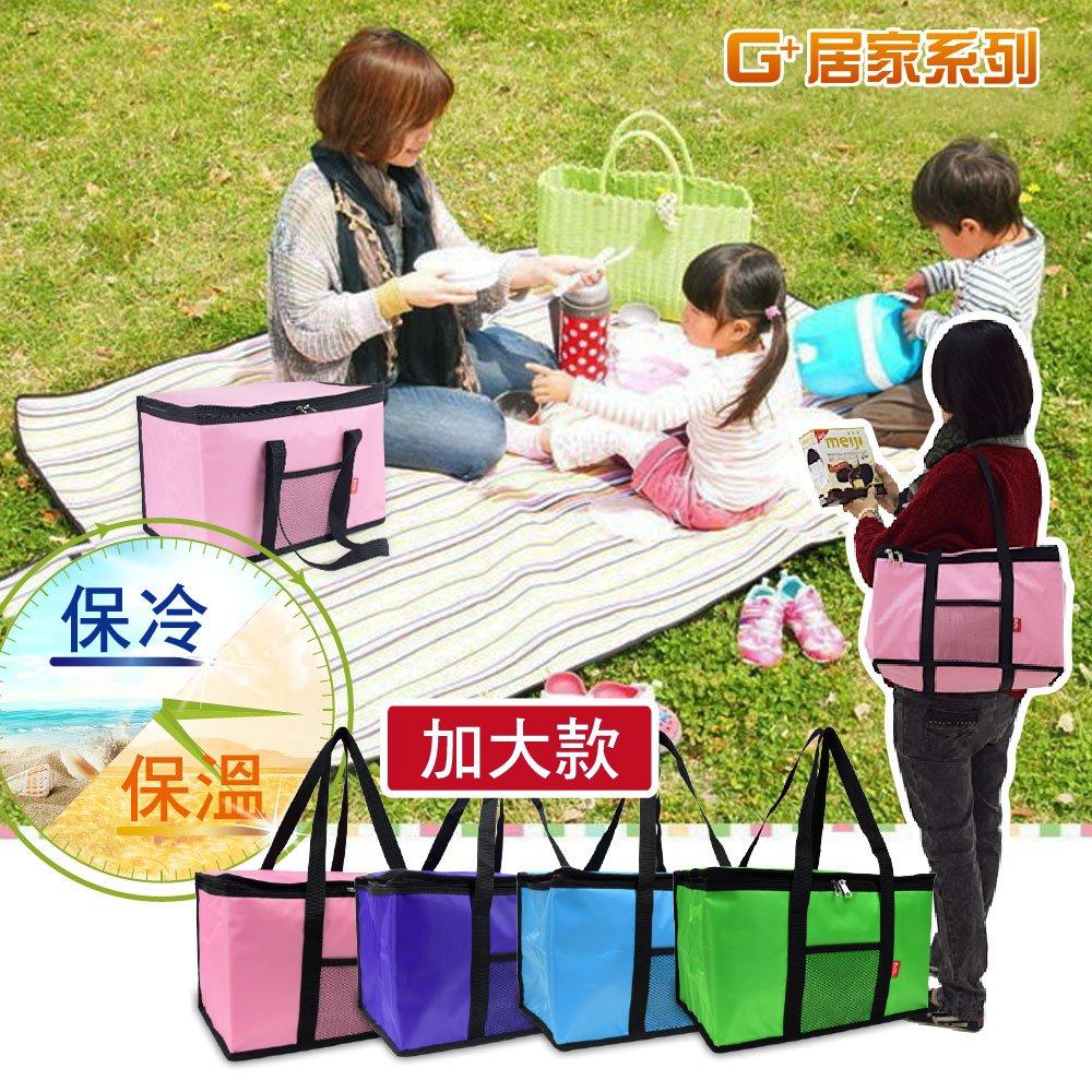 居家 全開式防潑水保溫袋-(大款-前置網袋設計)