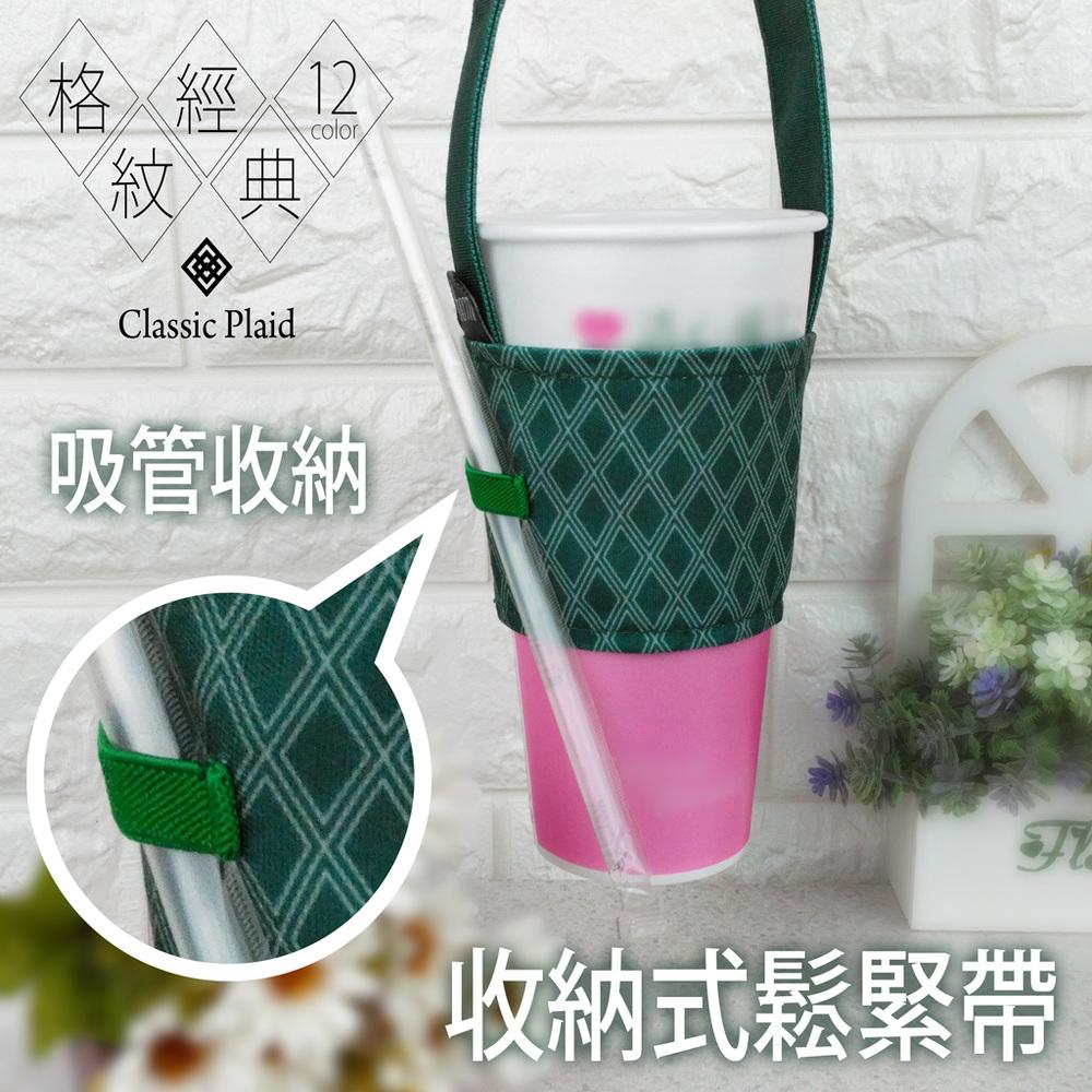 IHERMI 12色 經典格紋 環保杯套 收納提袋 台灣製