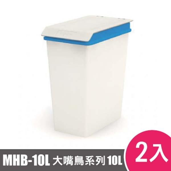 樹德shuter大嘴鳥回收桶mhb-10l 2入