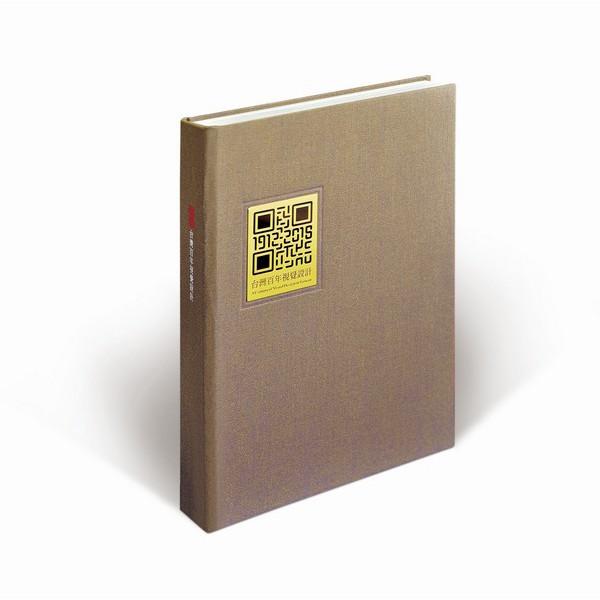 (大計文化)台灣百年視覺設計
