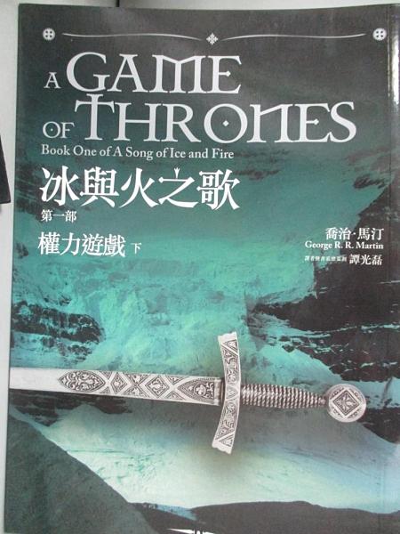 【書寶二手書T6/一般小說_BG4】冰與火之歌I-權力遊戲(下)_喬治馬汀