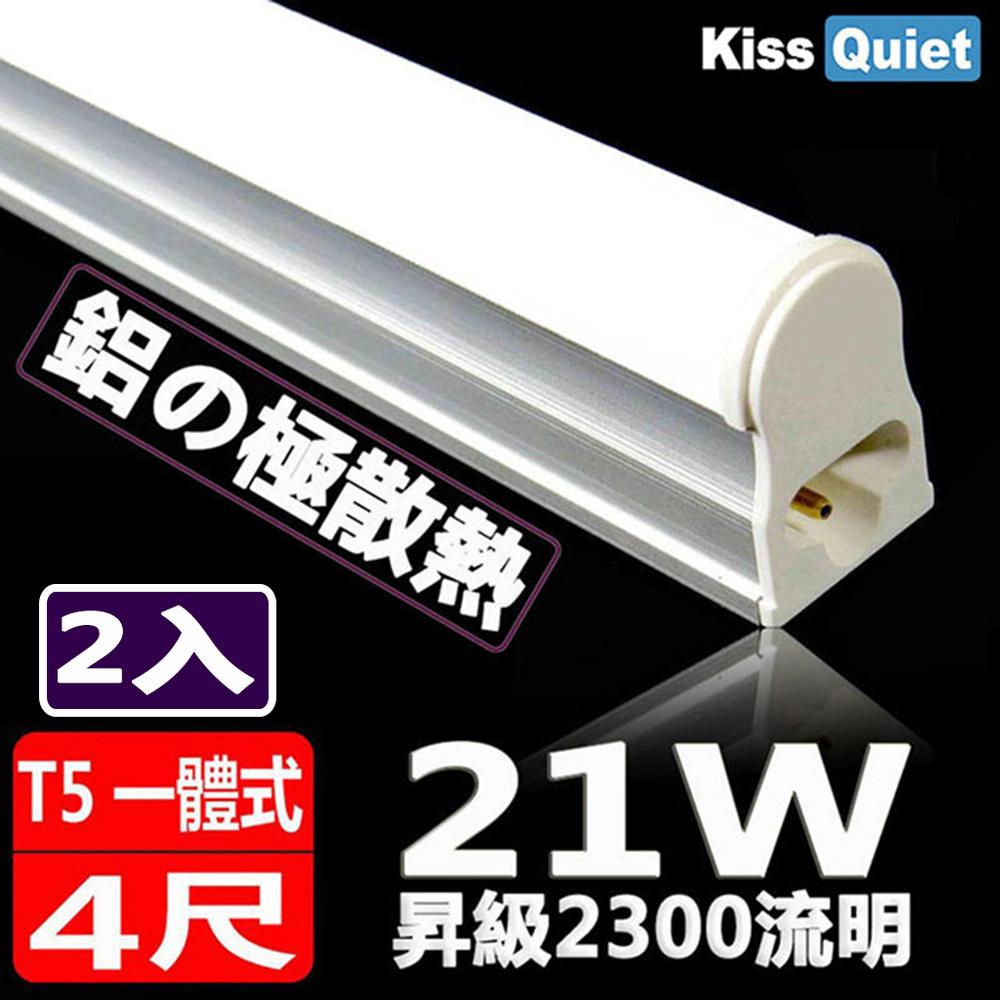 [Kiss Quiet](白/黄/自然光)T5 4尺 20W一體式LED燈管-2入