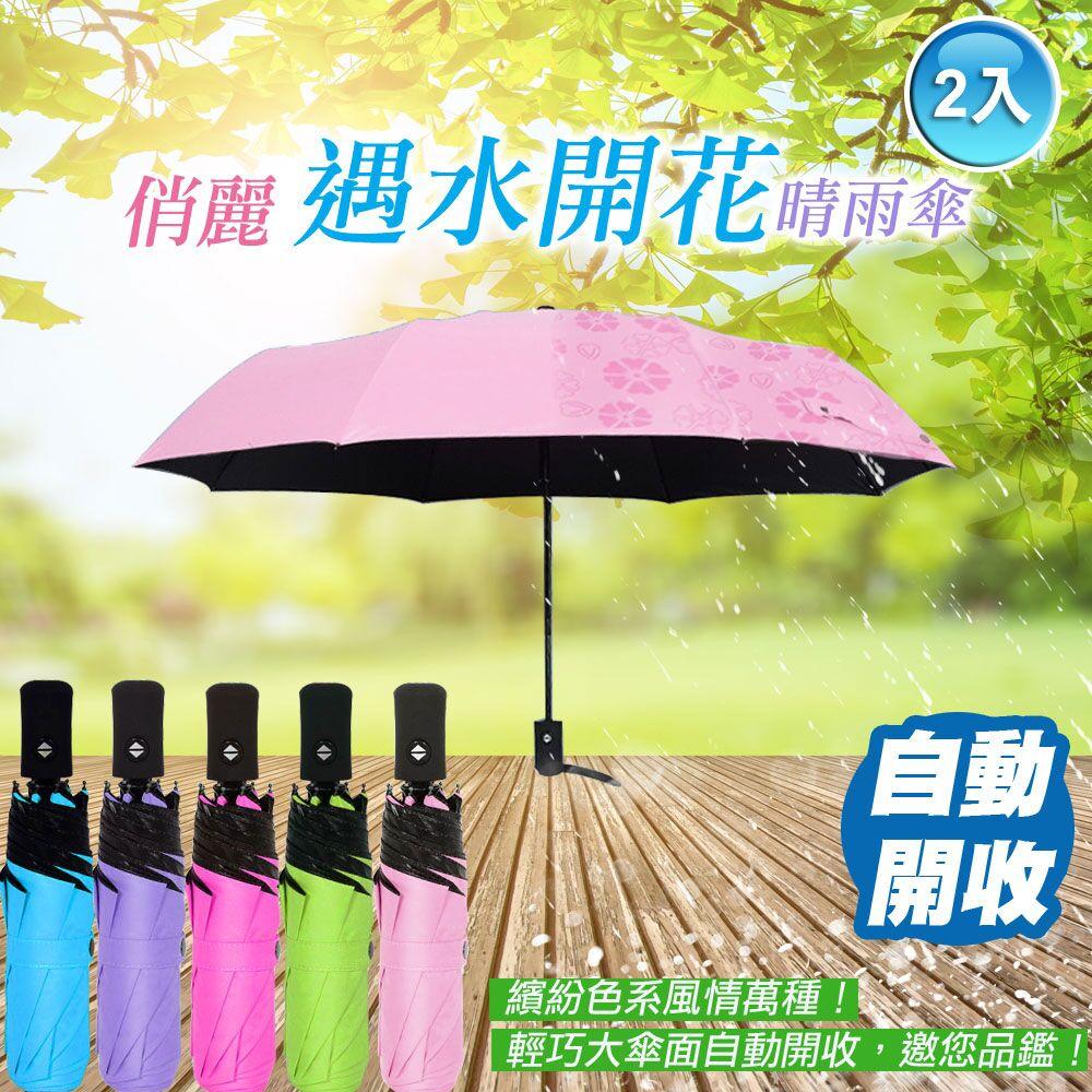 LISAN 俏麗遇水開花全自動晴雨傘– 黑膠款 2入