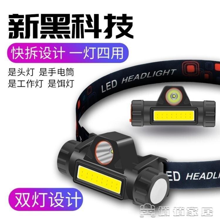 (快出)頭燈 led頭燈強光充電超亮頭戴式超長續航感應夜釣魚專用照明小手電筒 全館限時8.5折特惠!