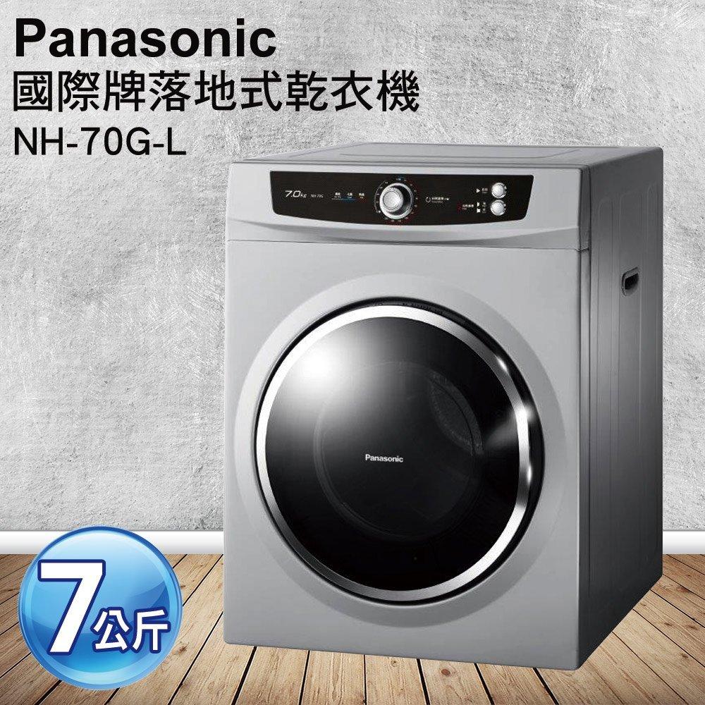 Panasonic國際牌7公斤落地型乾衣機 NH-70G-L