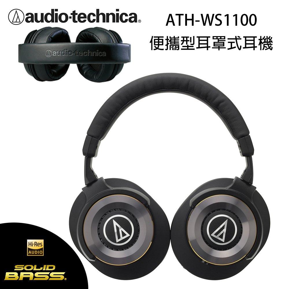 【鐵三角】便攜型耳罩式耳機ATH-WS1100