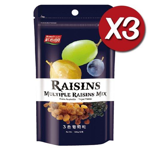 (任選) 3色葡萄乾(180g/袋)X3