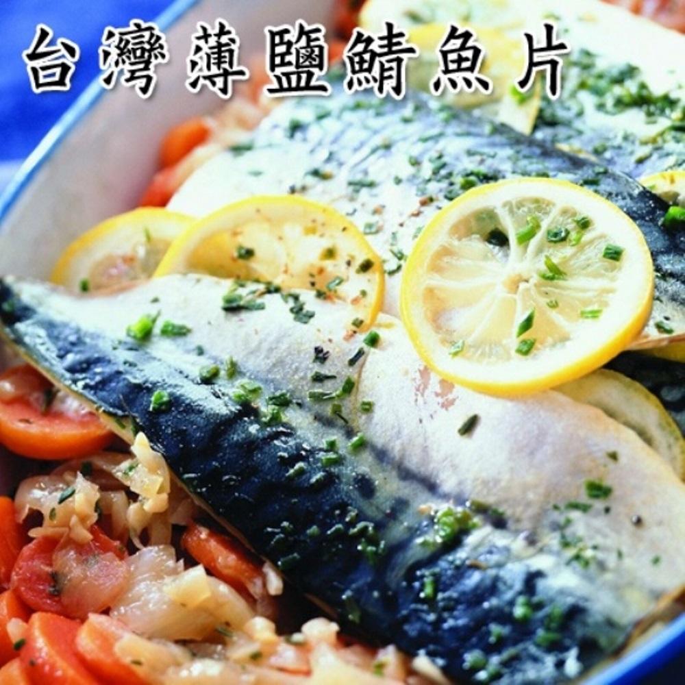 【老爸ㄟ廚房】台灣本土新鮮鯖魚片 20片組