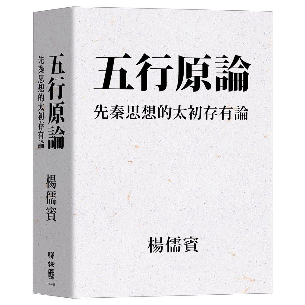五行原論:先秦思想的太初存有論