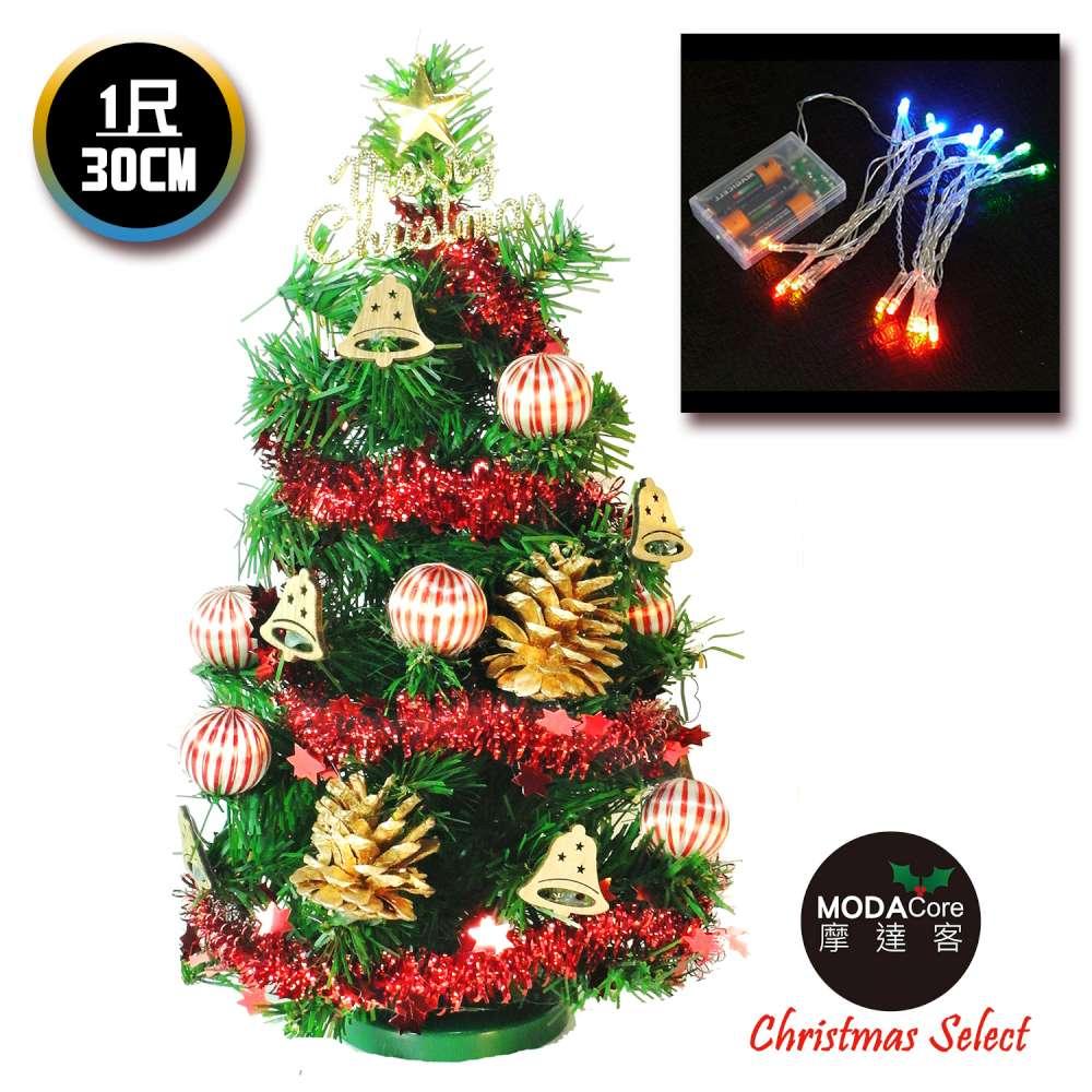 摩達客-台灣製迷你1呎/1尺(30cm)裝飾綠色聖誕樹(木質小鐘系)+LED20燈彩光電池燈*1免組裝