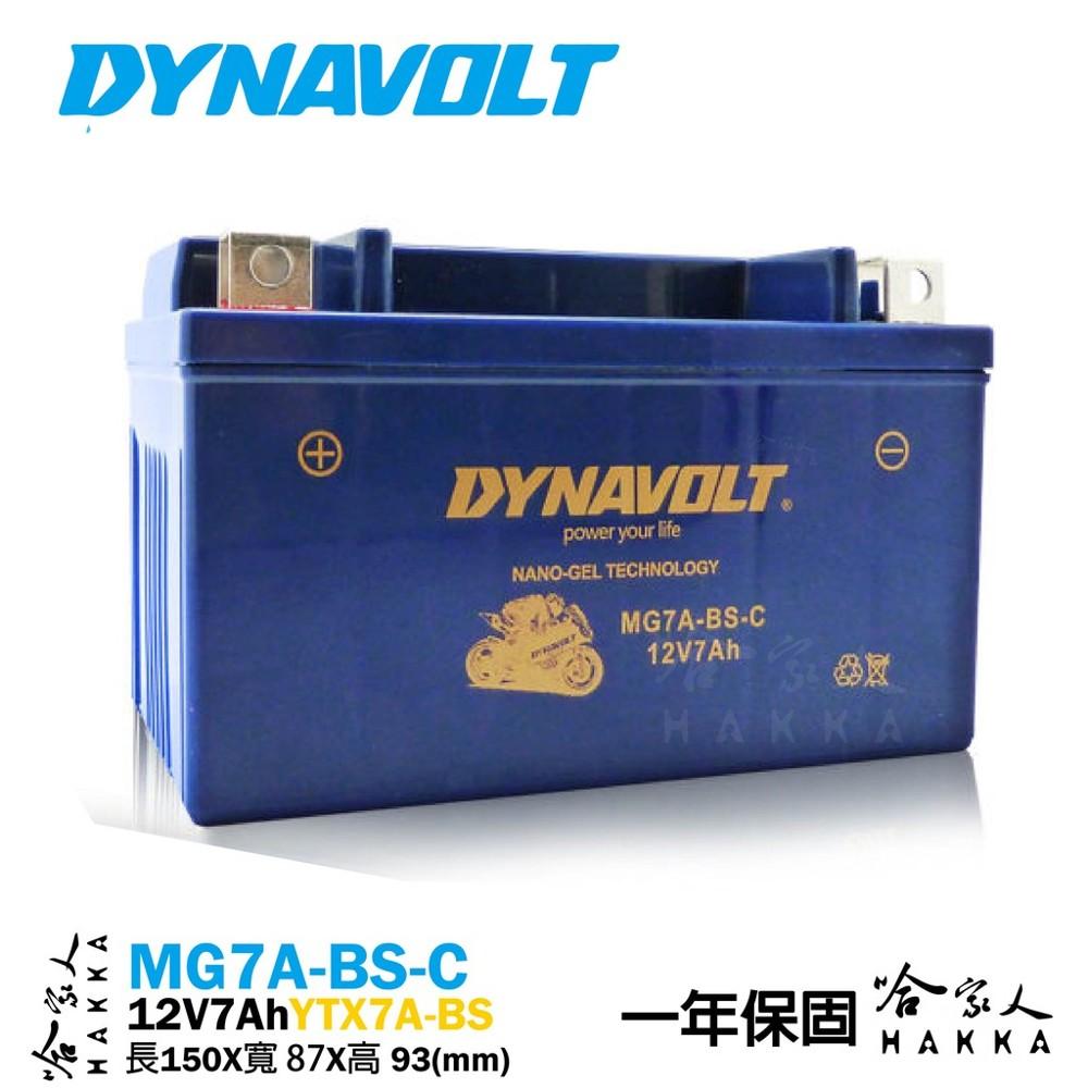 dynavolt 藍騎士 奈米膠體電池 mg7a-bs-c 7號電池 ytx7a-bs 重機 機車電