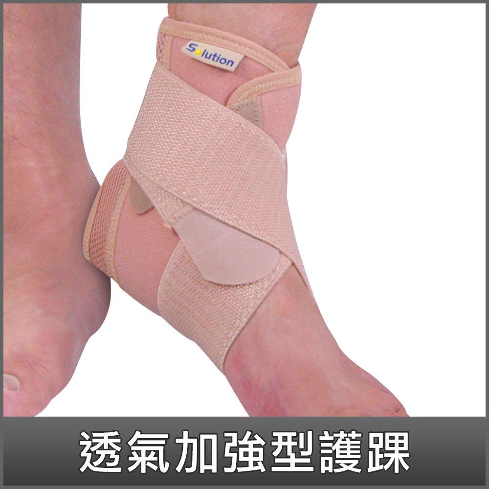 SO-9005  透氣加強型護踝