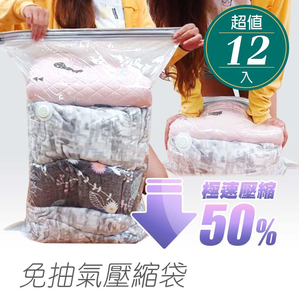 超值12入 免抽氣壓縮袋收納袋(小號X4+立體中號X4+立體特大號X4)