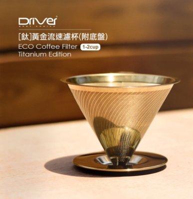 龐老爹咖啡 Driver 黃金流速 鍍鈦金 不易沾附異味 金屬濾網咖啡濾杯 1-2cup 免濾紙 贈玻璃壺、聰明定量豆匙