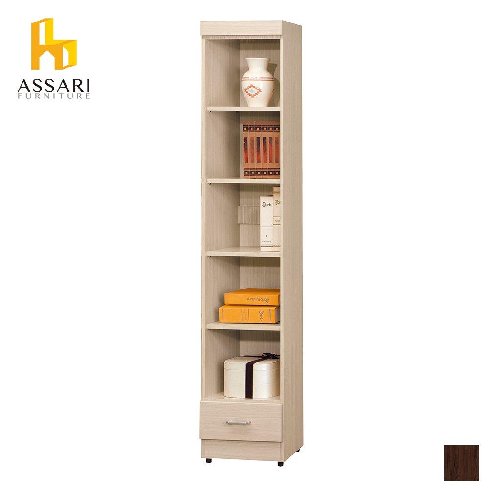 結帳再折★ASSARI-經典開放下抽1.3尺書櫃-免組裝