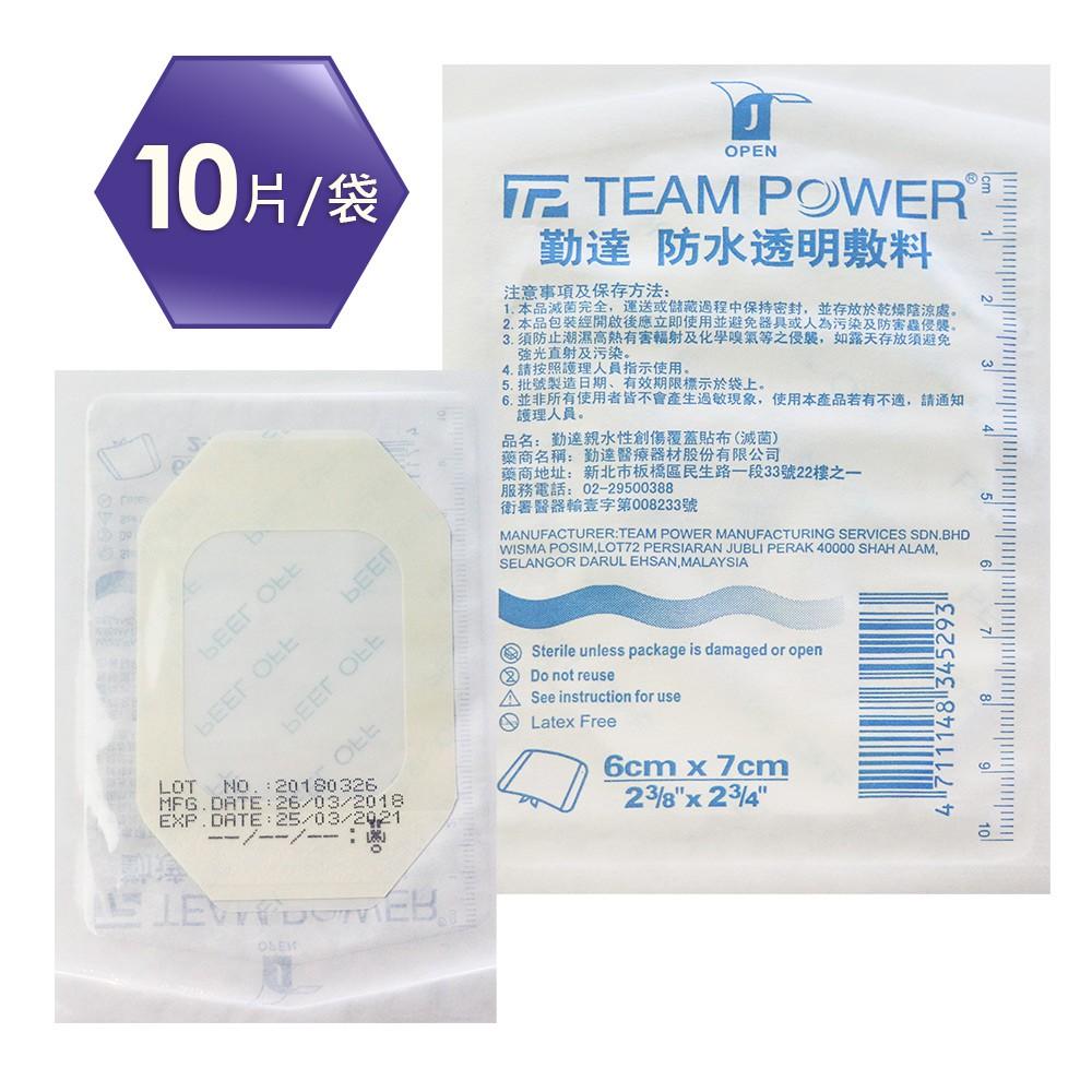 【勤達】滅菌防水透明敷料(框型) 6x7cm -30片/袋