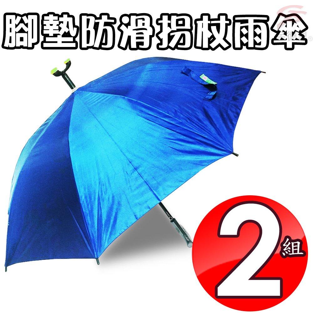 2組360度三點大腳座防滑拐杖雨傘 金德恩 台灣專利製造