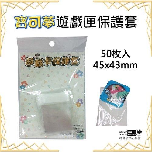 【檔案家】寶可夢遊戲匣保護套45x43mm 50入 (日規)