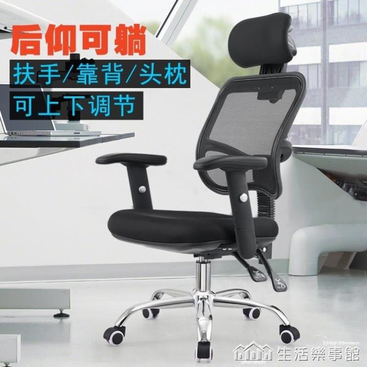 可躺靠背電腦椅子家用游戲電競椅人體工學升降扶手辦公室座椅舒適 NMS 全館特惠9折