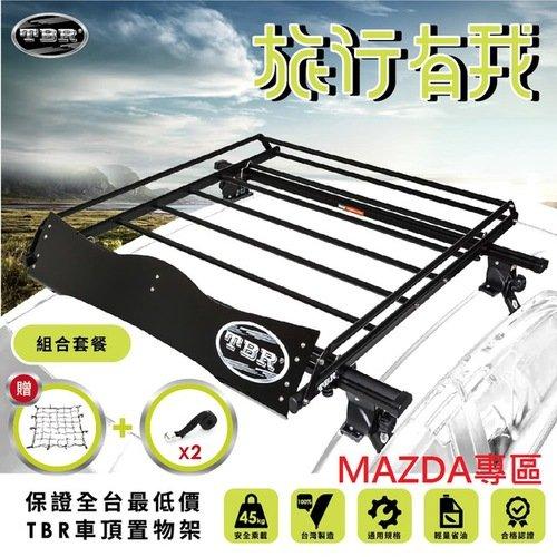 【TBR】MAZDA專區 ST12M-110 車頂架套餐組 搭配鋁合金橫桿 3SIZE-黑K1