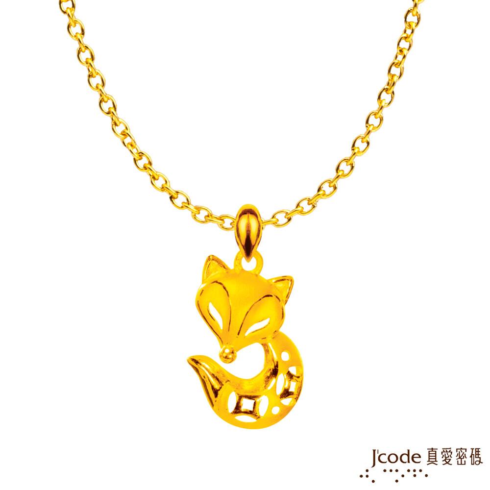 j'code真愛密碼金飾 招財狐仙黃金墜子 送項鍊