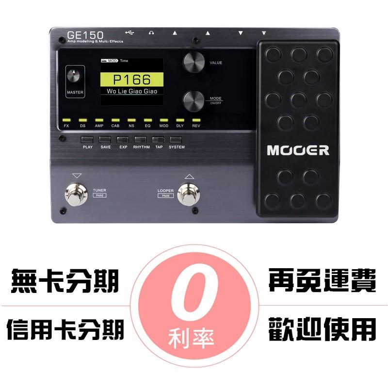 唐尼樂器免運送短導 mooer ge150 (公司貨原廠保固)地板型 音箱模擬 電吉他 綜合效