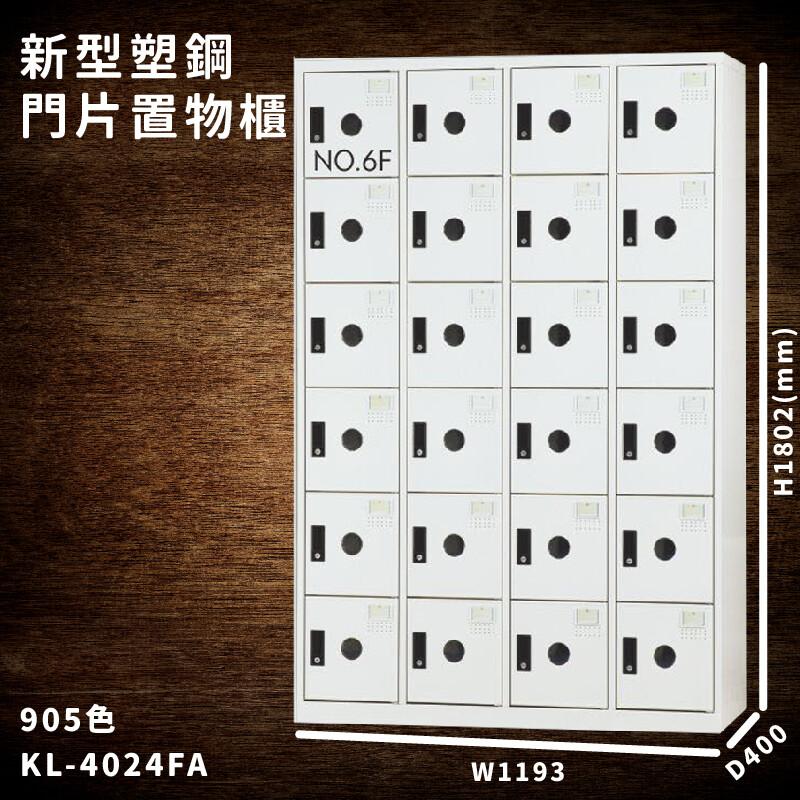 置物首選 kl-4024f 905色-a 新型塑鋼門片置物櫃 收納櫃 辦公用具 台灣製造 管委會