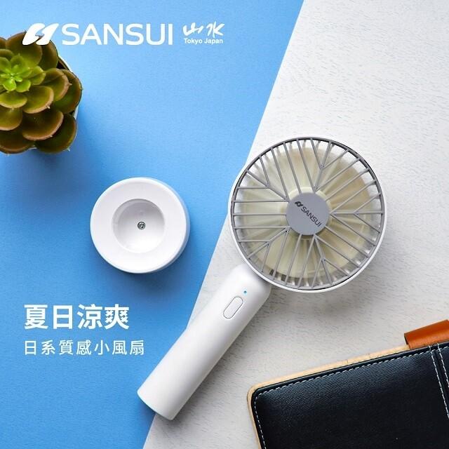 愛生活山水sansui ( shf-t95 )日系質感 usb手持靜音電風扇 3吋 充電式 手持
