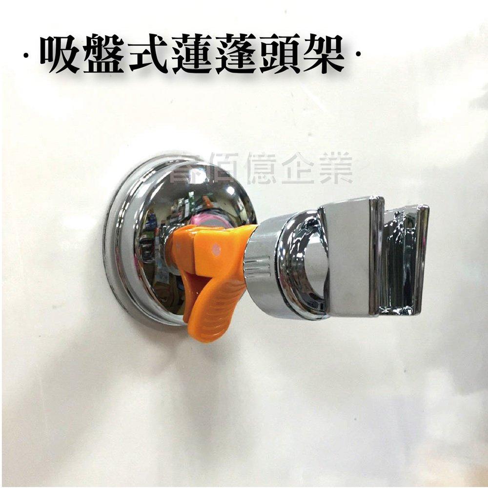 派樂浴室專用強力無痕吸盤式蓮蓬頭掛座支架 花灑掛勾(1入)