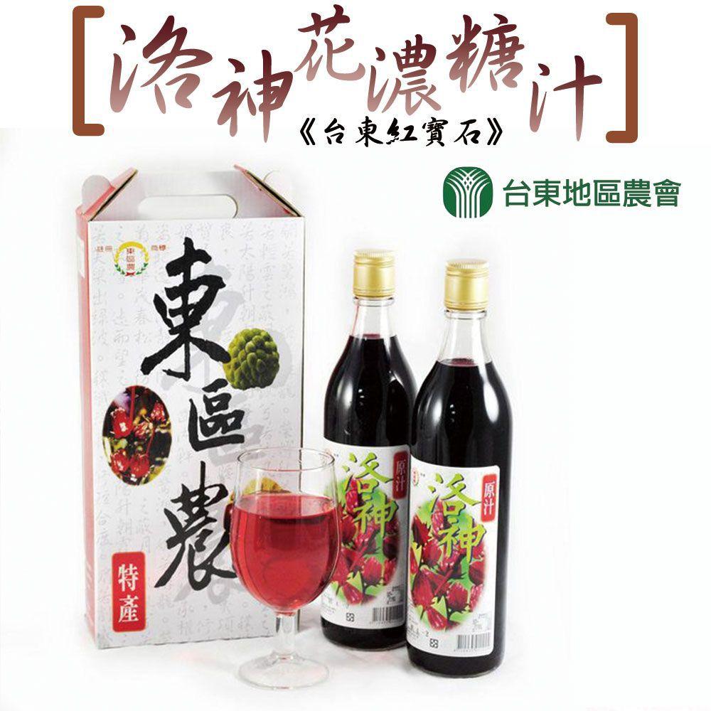 【台東地區農會】台東紅寶石-洛神花濃糖汁-600ml-瓶 (2瓶一組)