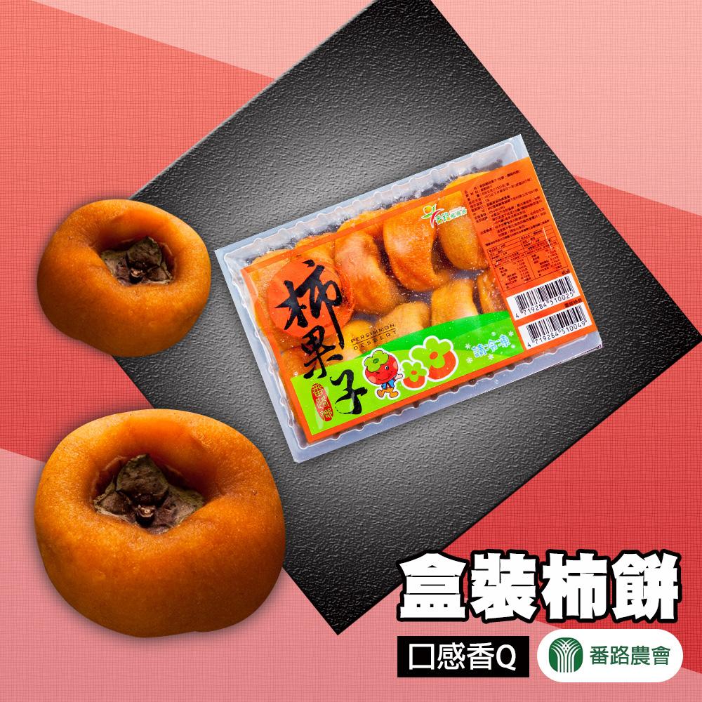 【番路農會】盒裝柿餅-500g-盒 (5盒一組)
