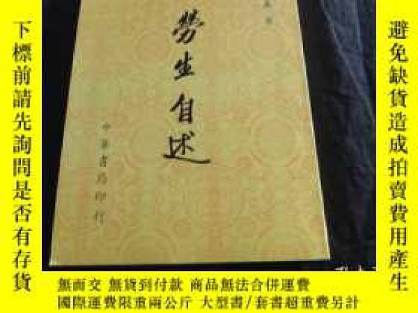 二手書博民逛書店罕見勞生自述Y231457 劉真 著 中華書局 出版2018
